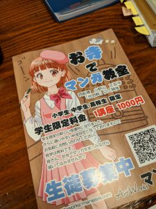 京成西船駅近くのお寺で開催しているそうです